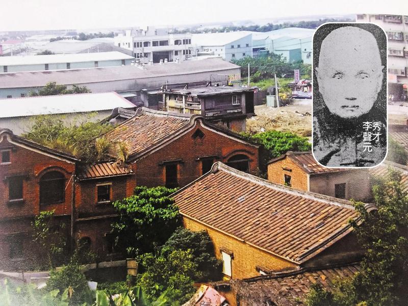 秀才厝歷史逾120年,占地超過2千坪,全盛時有百位族人同住。李聲元在光緒年間中選秀才,是當地首位取得功名者。(翻攝《重回秀才厝》)