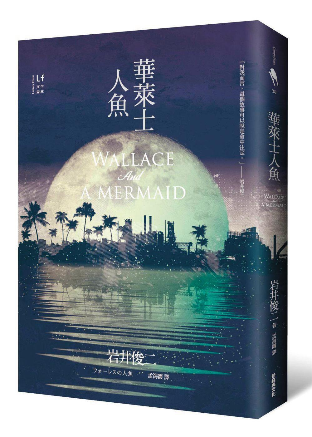 《華萊士人魚》是岩井俊二具有科幻色彩的小說。(翻攝自博客來網站)