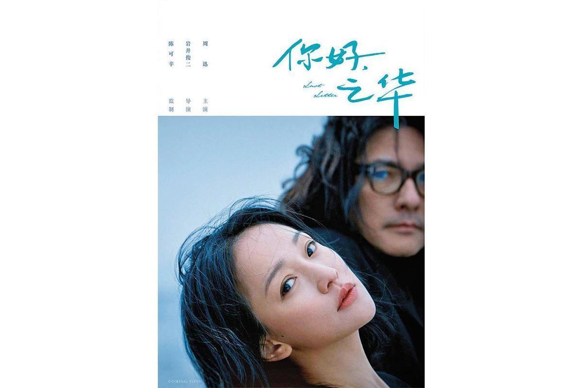 陳可辛監製、周迅(左)主演的《你好,之華》是岩井俊二(右)導演的首部華語電影。(相知音樂提供)