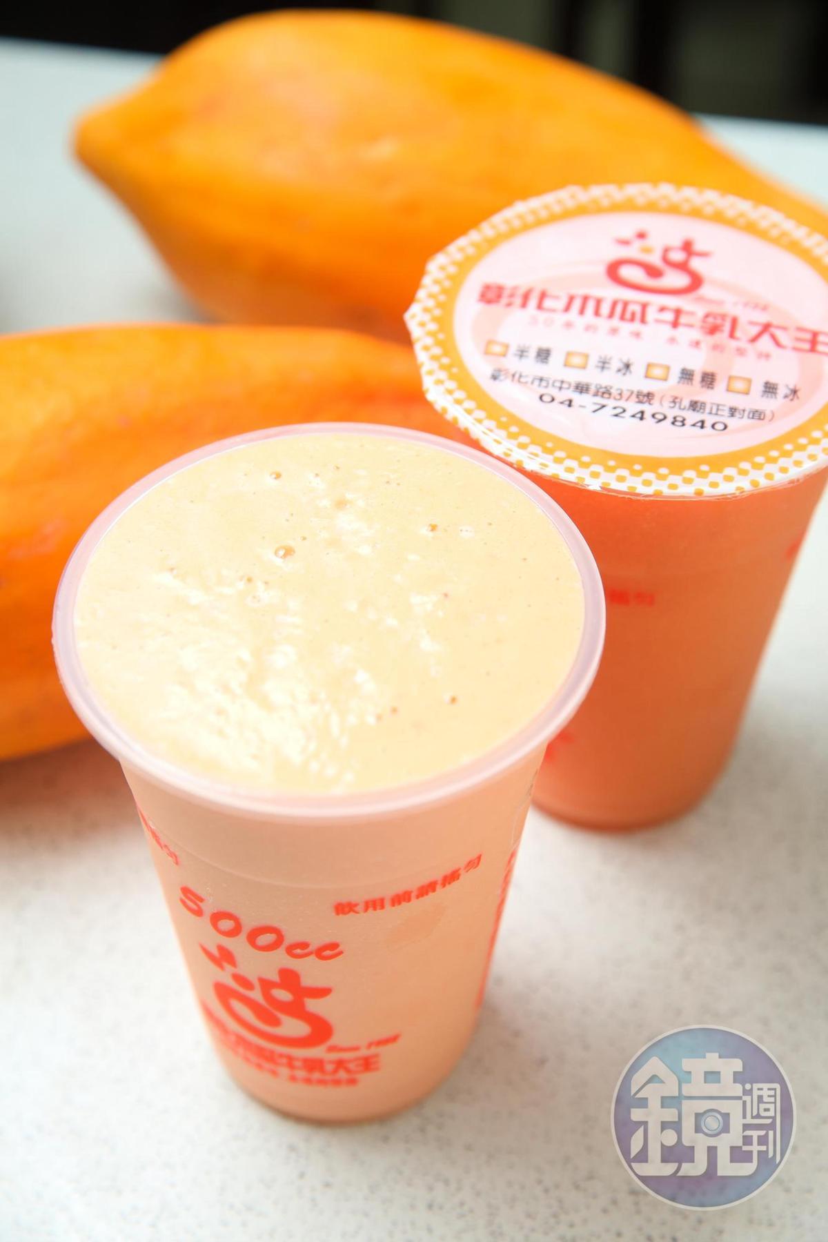用料實在、香醇綿密的現打木瓜牛乳,半小時內賞味最佳,擱久會變苦。
