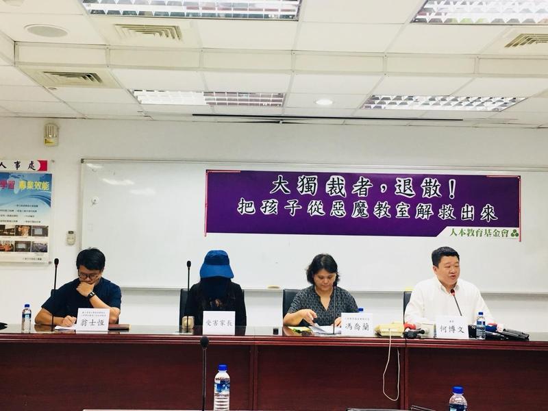 議員何博文(右1)、人本基金會召開記者會,揭露台版惡魔教室。(翻攝畫面)