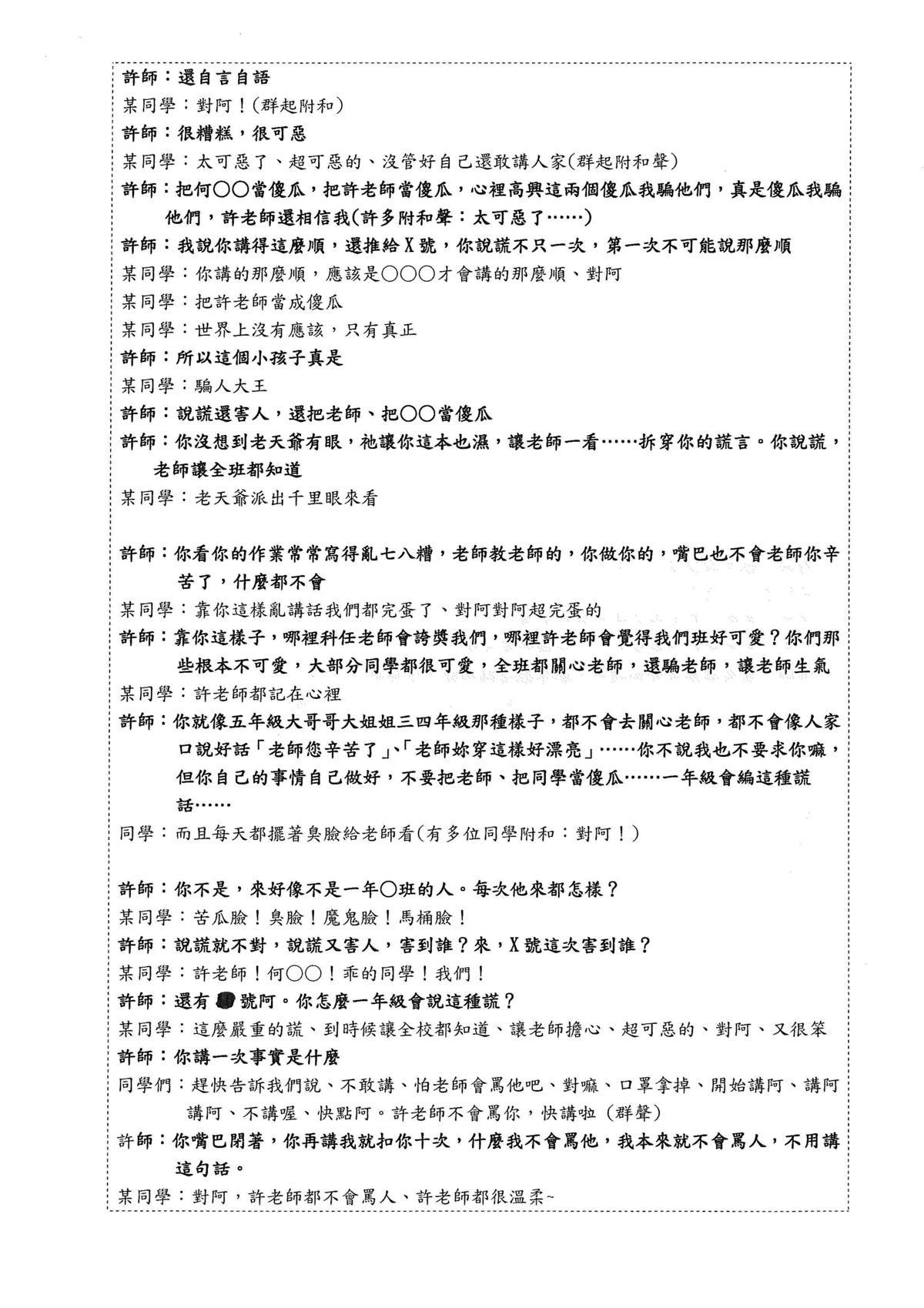 許姓班導要求全班同學公審受害學生,被學生錄音揭露。(翻攝畫面)