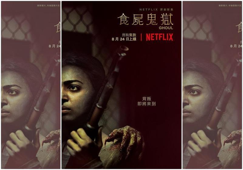 《食屍鬼獄》網羅《進擊的鼓手》、《逃出絕命鎮》等一流工作人員。( Netflix提供)