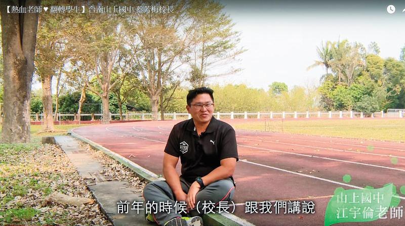 山上國中不僅飼養山羊獲得好評,校長蔡芳梅更被評選為熱血老師,江宇倫當時還上鏡頭讚揚校長治校理念。(翻攝自關懷台灣文教基金會)