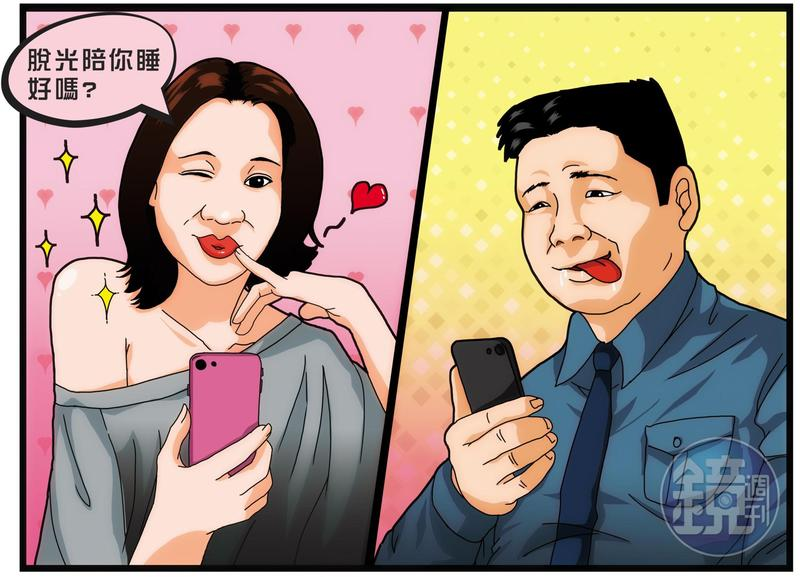 H女透過LINE、臉書等,以鹹濕言語,色誘已婚國道官警,連老巡佐也暈船。