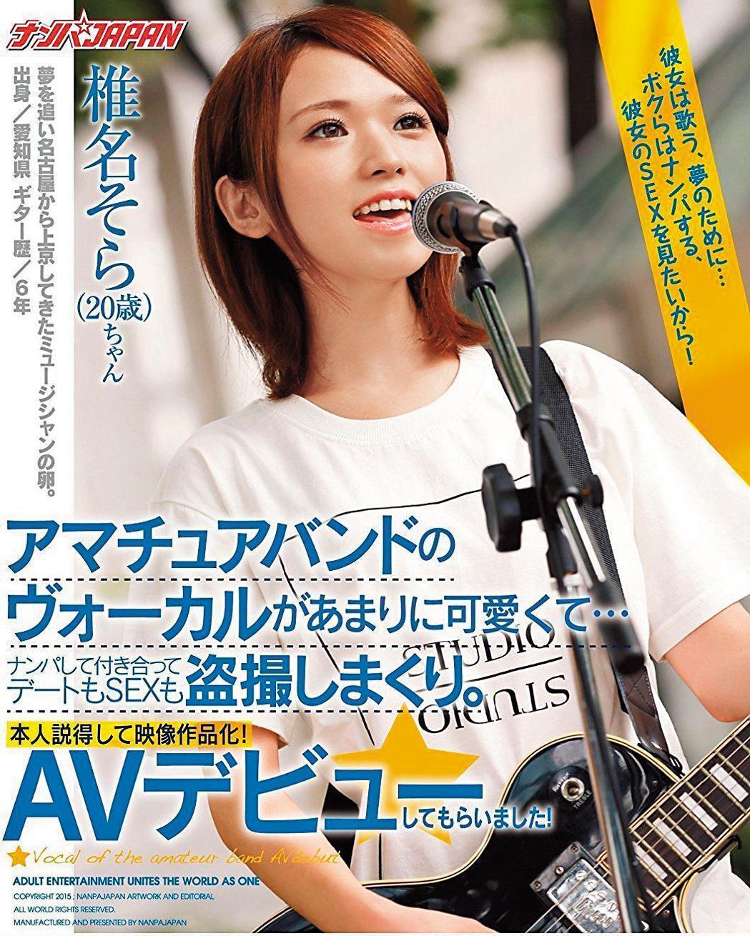 椎名空出道作品是演出被星探拐上床的街頭歌手。(翻攝自amazon.co.jp)
