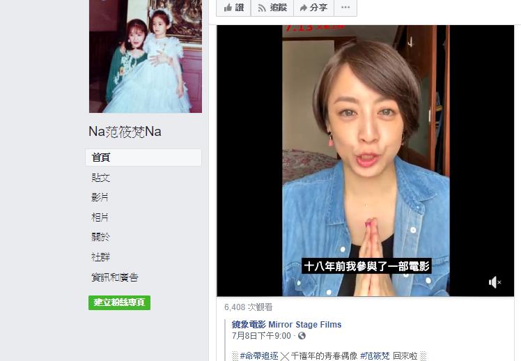 范筱梵在臉書上跟網友打招呼分享拍片心情。(翻攝自范筱梵臉書)