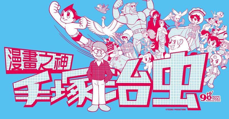 「手塚治虫書店」13日將在誠品敦南登場。(圖:翻攝自誠品官網)