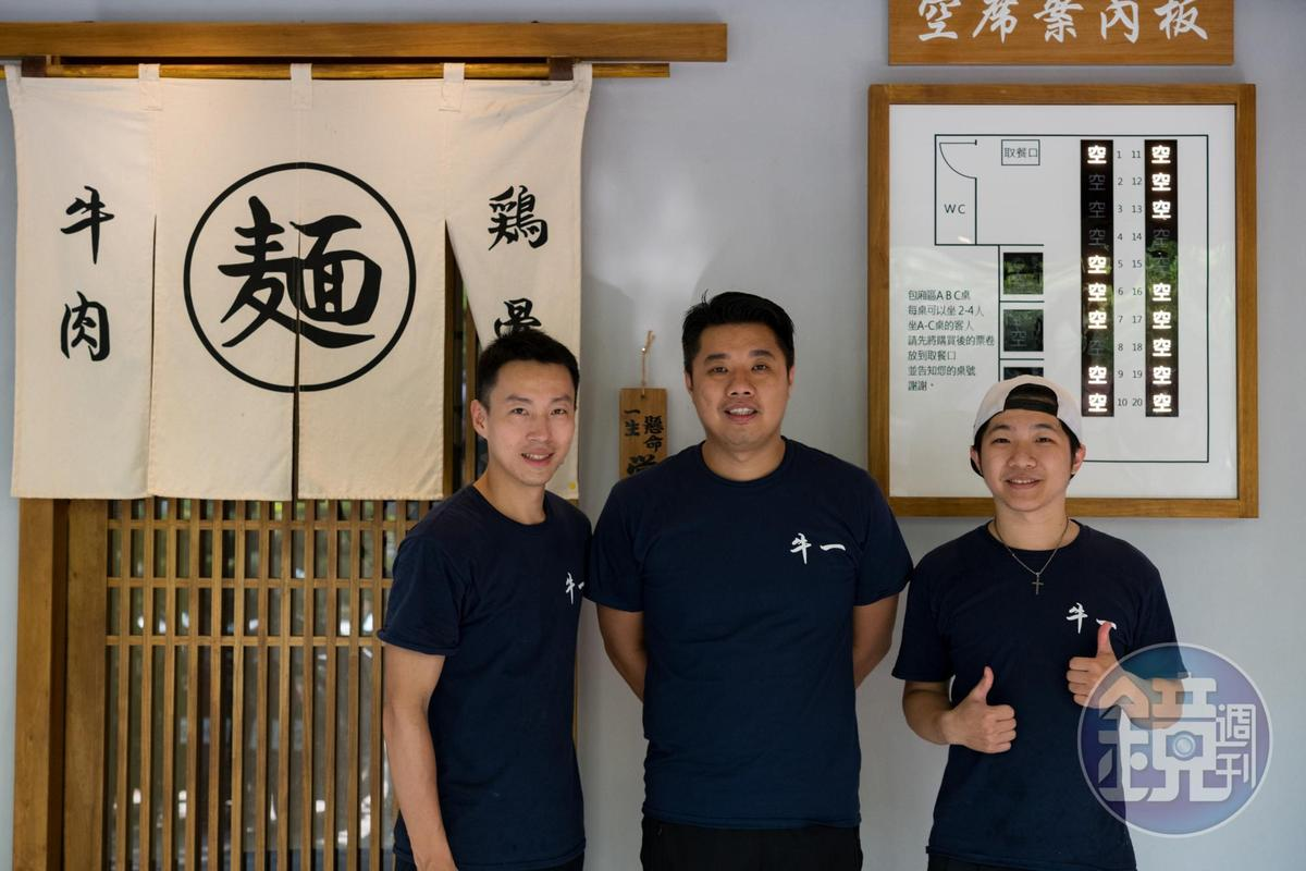 高濠緯、侯建同及柳捷穎(由左而右)三人聯手,以拉麵魂精神端出台灣牛肉麵。