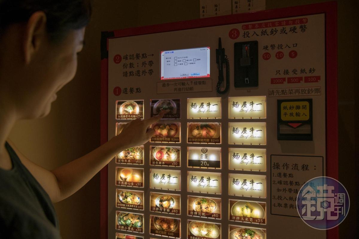 客人進到餐廳前要先到票劵機點選口味及付費。