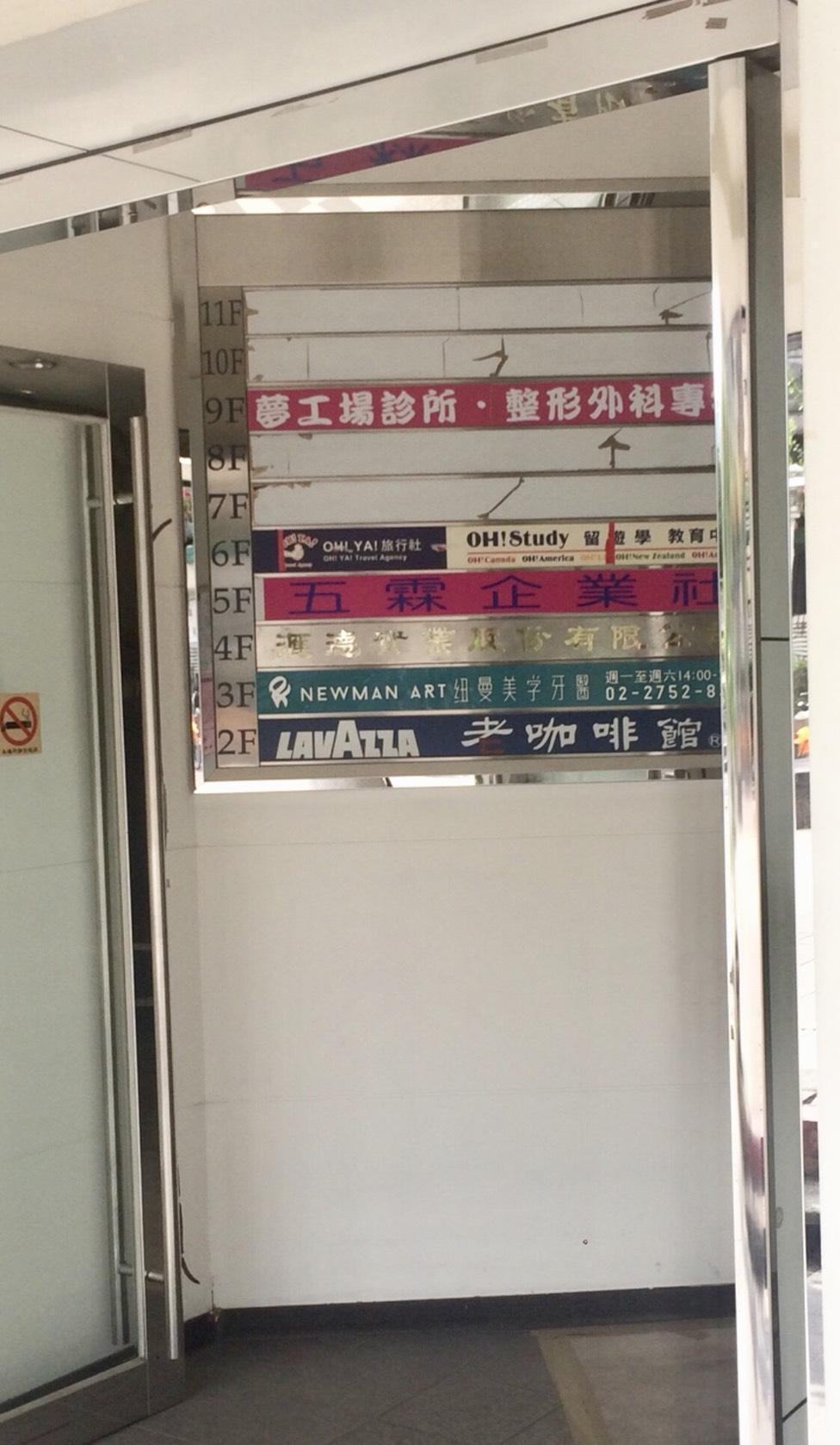 位於台北市安樂大廈5樓的「五霖企業社」被查出是地下診所。(讀者提供)
