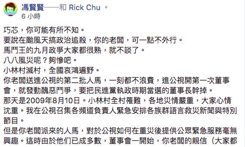馮賢賢今天在臉書發文,直言徐巧芯老闆當時派來的人馬,什麼救災、媒體責任都不管了,只想奪下董事長的位置。(翻攝自馮賢賢臉書)