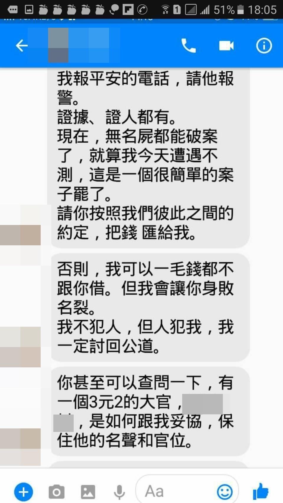 H女耍無賴就是不還錢,甚至要小陳去打聽該名台南刑大大隊長為了名聲跟官位,最後也跟她妥協。(翻攝畫面)