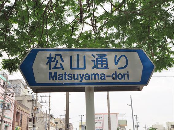松山通是沖繩縣那霸市最大的花街。(來源:沖繩ラボ)