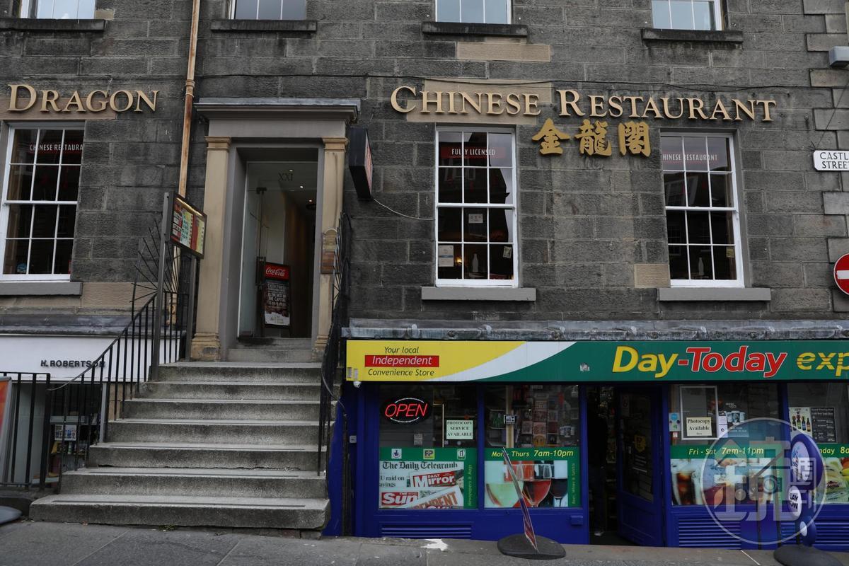 「金龍閣酒樓」是家在愛丁堡經營多年的中餐廳。