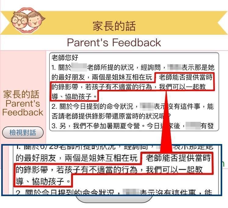 小欣疑遭園方抹黑在校犯錯,家長要求園方拿出證據。(翻攝畫面)