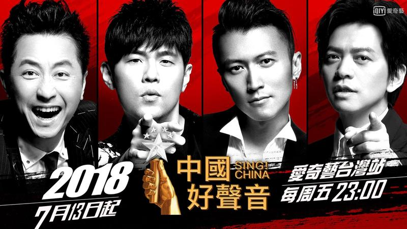 《中國好聲音》每週五於愛奇藝台灣站首播,全新一季導師群超吸睛,除了熟面孔的庾澄慶、周杰倫,還找來音樂詩人李建及謝霆鋒助陣。(愛奇藝台灣站提供)