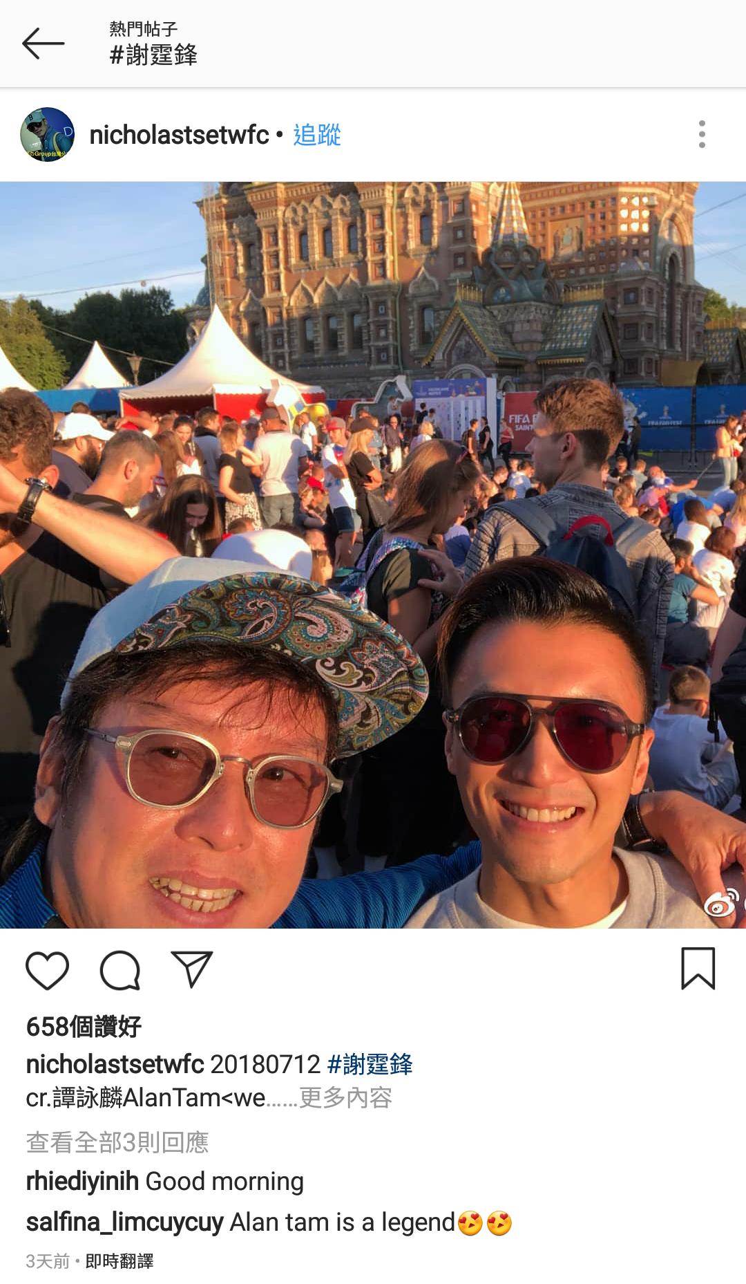 謝霆鋒在俄羅斯拍攝節目,收工後還跟香港藝人譚詠麟見面。