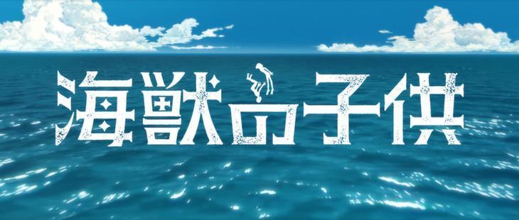 《海獸之子》宣部動畫化。