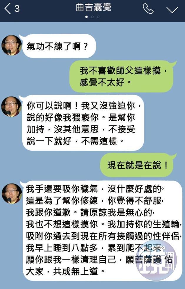 曲吉囊覺涉嫌性騷擾男信徒,還在LINE對話中慫恿對方「男男雙修」。(模擬對話)
