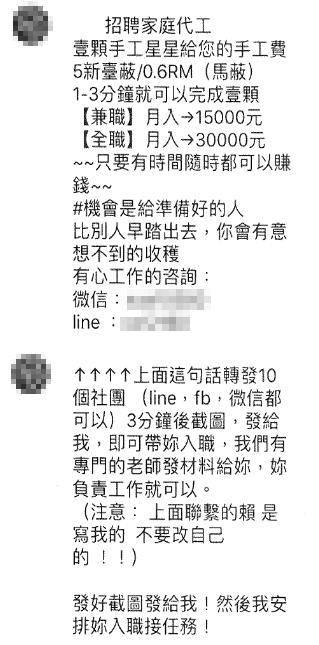 學生在網路上看到徵家庭代工的訊息,沒想到是詐騙。(刑事局提供)