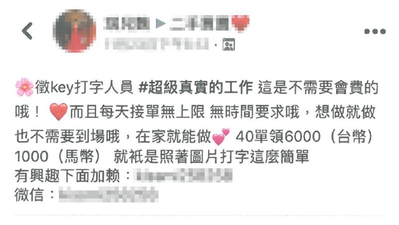女高中生徵打字員,結果被騙走數百元。(刑事局提供)