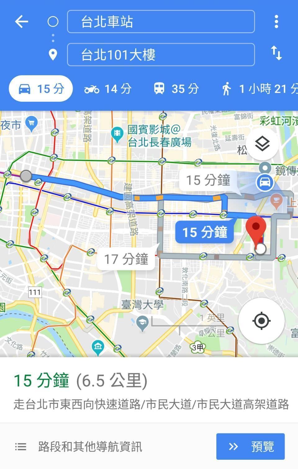 Google地圖汽車模式導航,由北車出發至台北101,與機車路段相比較為順暢,但預估行駛時間卻多了機車1分鐘。(手機截圖)