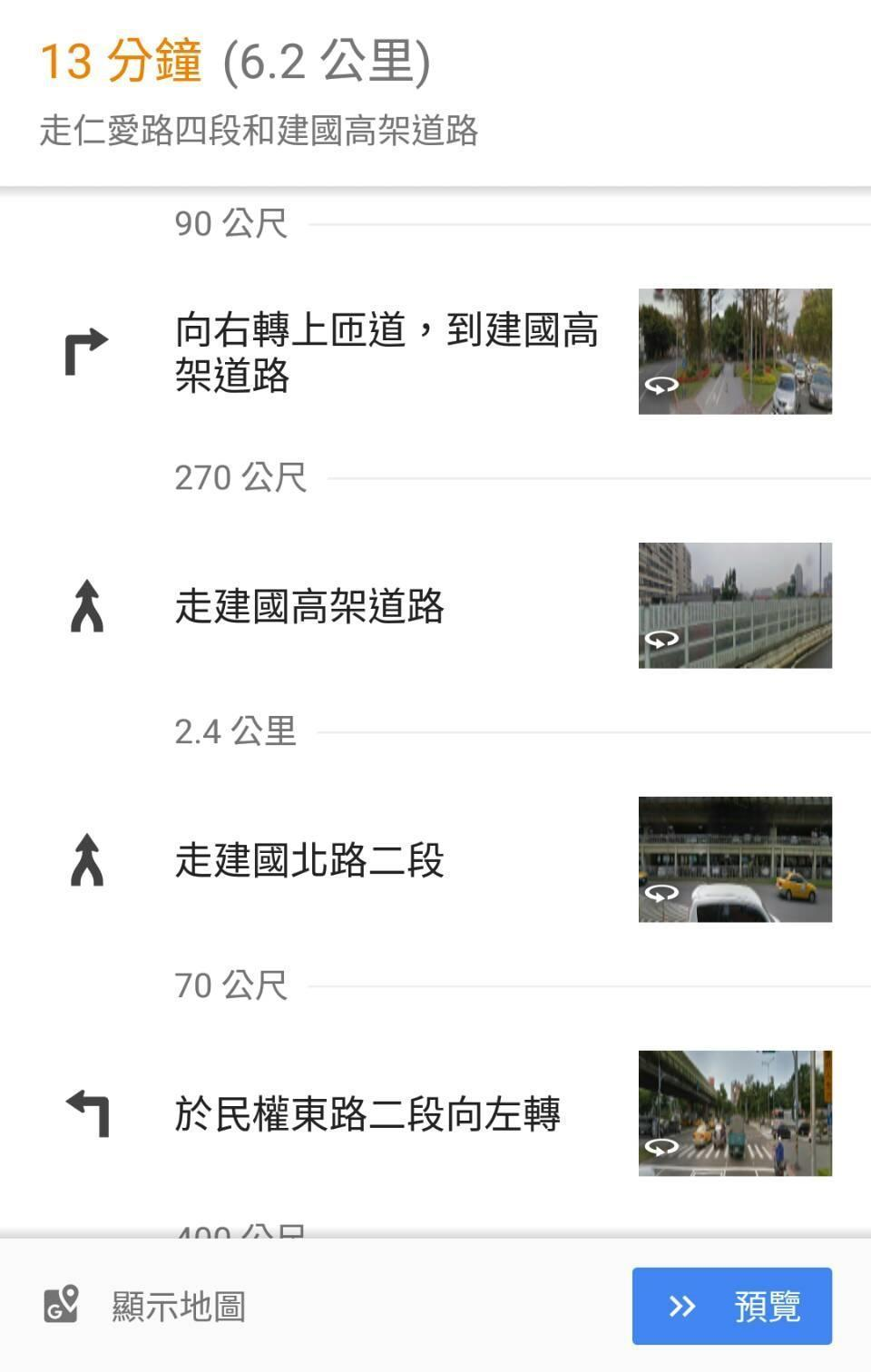 實測機車導航模式,以台北101至行天宮的路線,發現還是有導航至建國快速道路的問題。(手機截圖)
