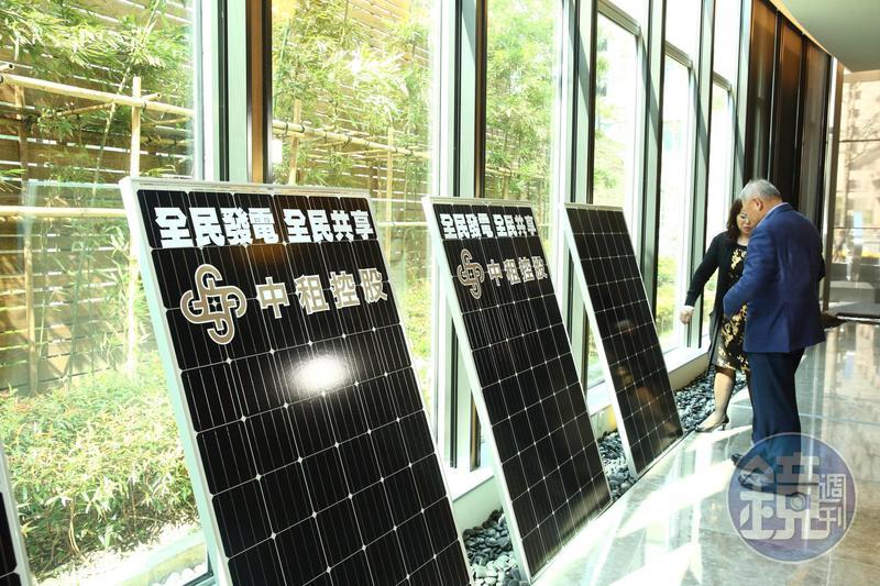 中租控股向全民推出太陽能電板的小額認購方案,接連2次都迅速完銷。