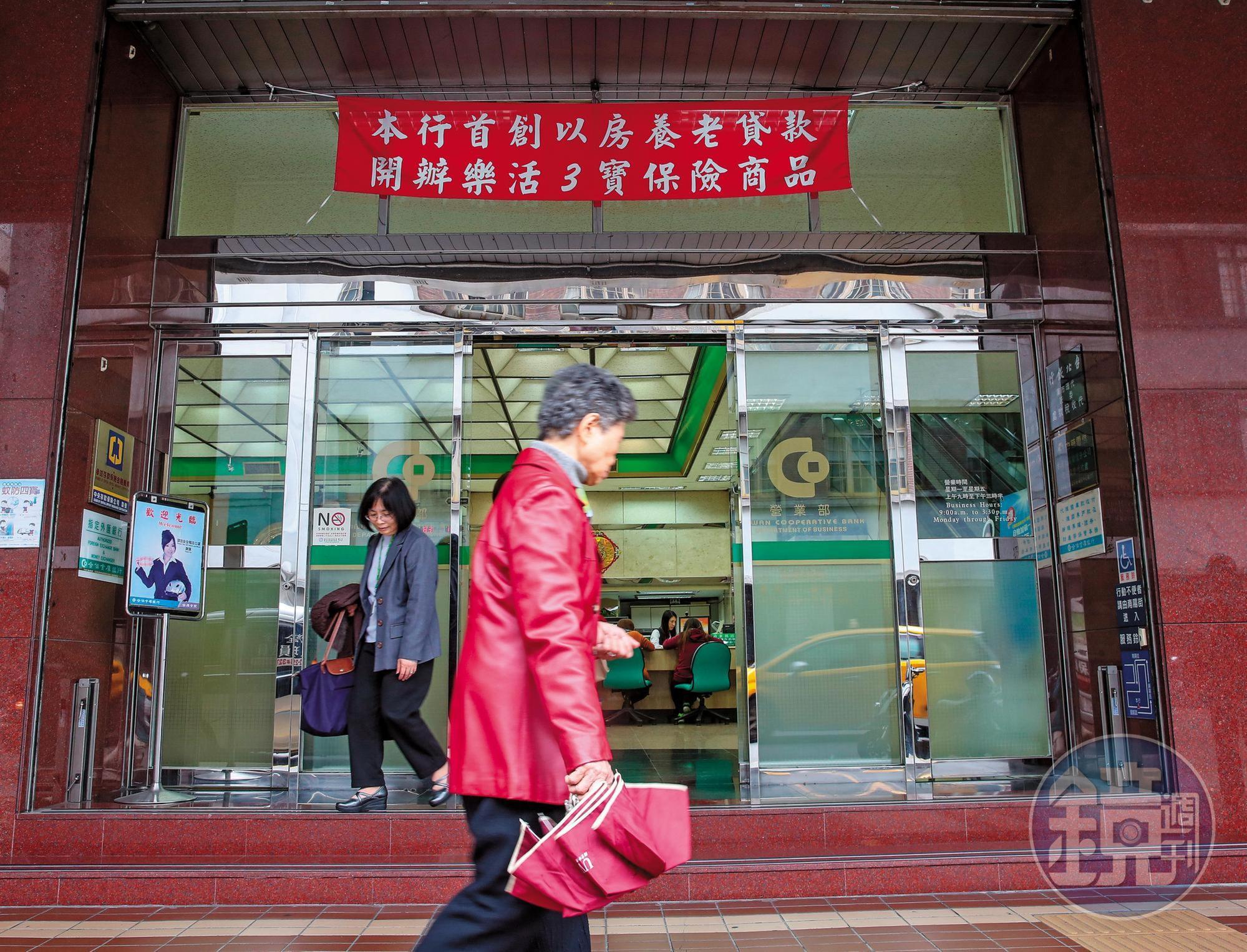 合作金庫銀行是國內首家推出「以房養老」的金融機構。