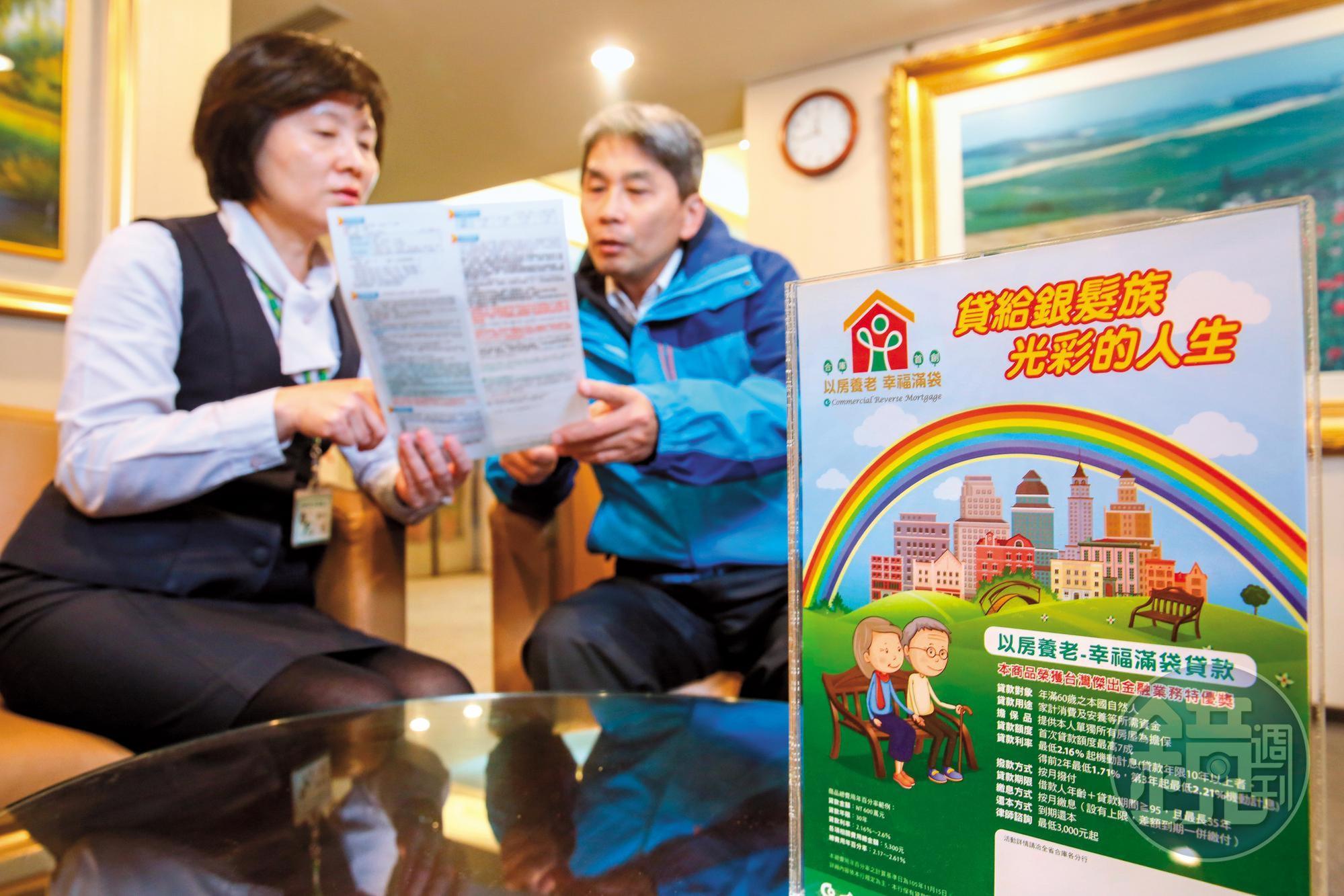 銀髮族若手上現金不多,但有一間房子,可以考慮至銀行詢問以房養老申請條件。
