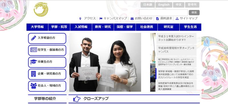 曾將校區設於首里城舊址的琉球大學,排名在日本不算高,但仍是沖繩縣最高學府。然而,上大學對於沖繩人而言,卻是不小的負擔。圖為琉球大學官方網站。(圖片來源琉球大學官網)