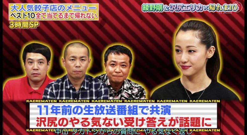 日本女星澤尻英龍華與主持人中山秀征和諧星組合「小高與小俊」時隔11年再度同台,為當年錄影態度不佳道歉。(翻攝自網路)