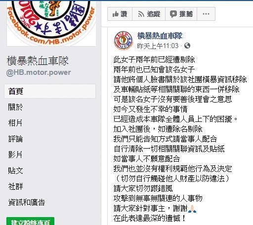 橫暴車隊在案發後於臉書發表聲明撇清與凌虐渉案人關係。(翻攝橫暴熱血臉書)