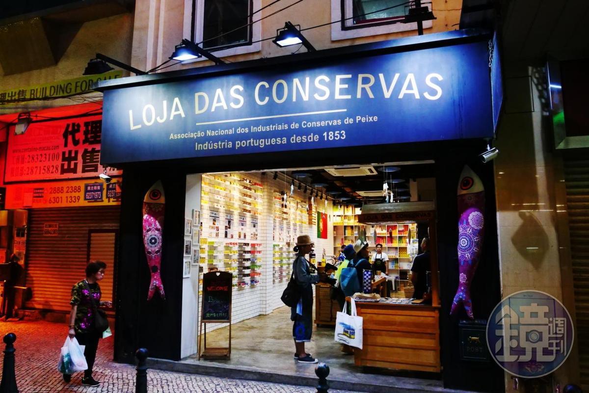 「LCM澳門葡式辣魚店」是由葡萄牙國家魚罐頭工業協會(ANICP)所創立的店鋪。