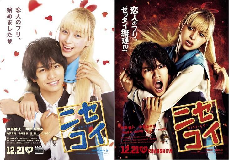 《偽戀》真人電影 12 月上映。