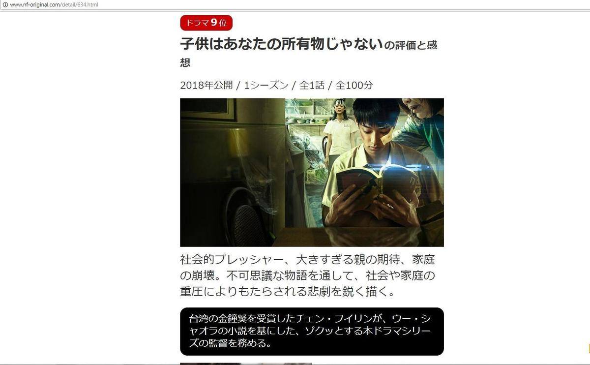 《你的孩子》目前在日本Netflix衝上戲劇人氣第9名。(翻攝自Netflix網站)