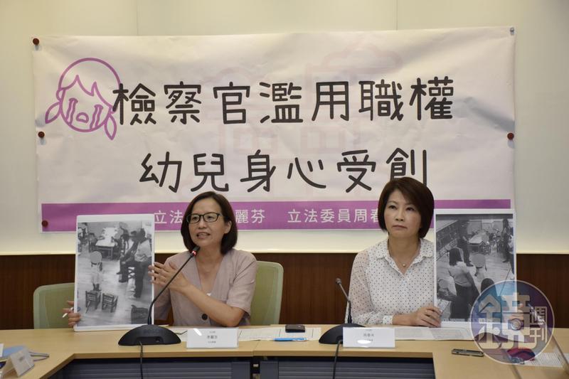 民進黨立委李麗芬(左)、周春米(右)今(26日)開記者會,指控花蓮地檢署檢察官林俊佑濫權指揮員警衝入女兒就讀的幼兒園恐嚇孩童。