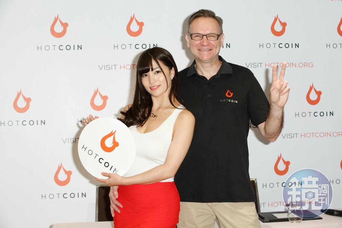 「HotCoin」首席執行長EdGogel(右)笑說自己用「很專業的眼光」欣賞過高橋聖子的AV作品。