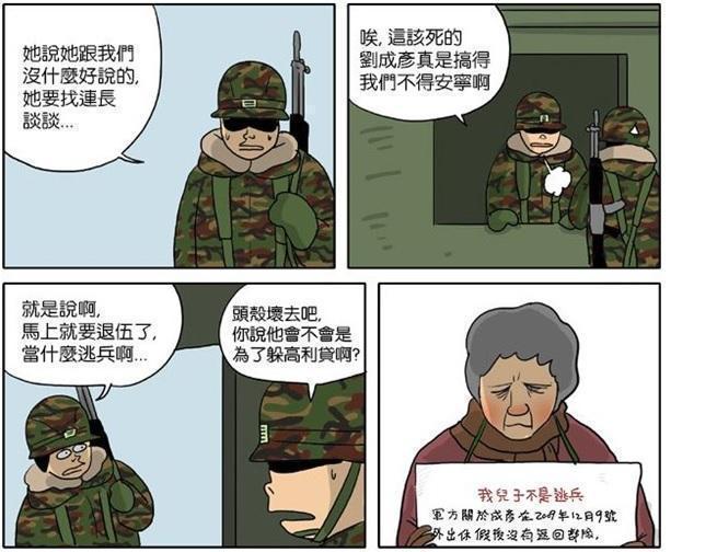 漫畫《與神同行-神的審判》提到軍中的黑暗面,有著周浩旻對社會的關心。(圖:翻攝自LINE WEBTOON)