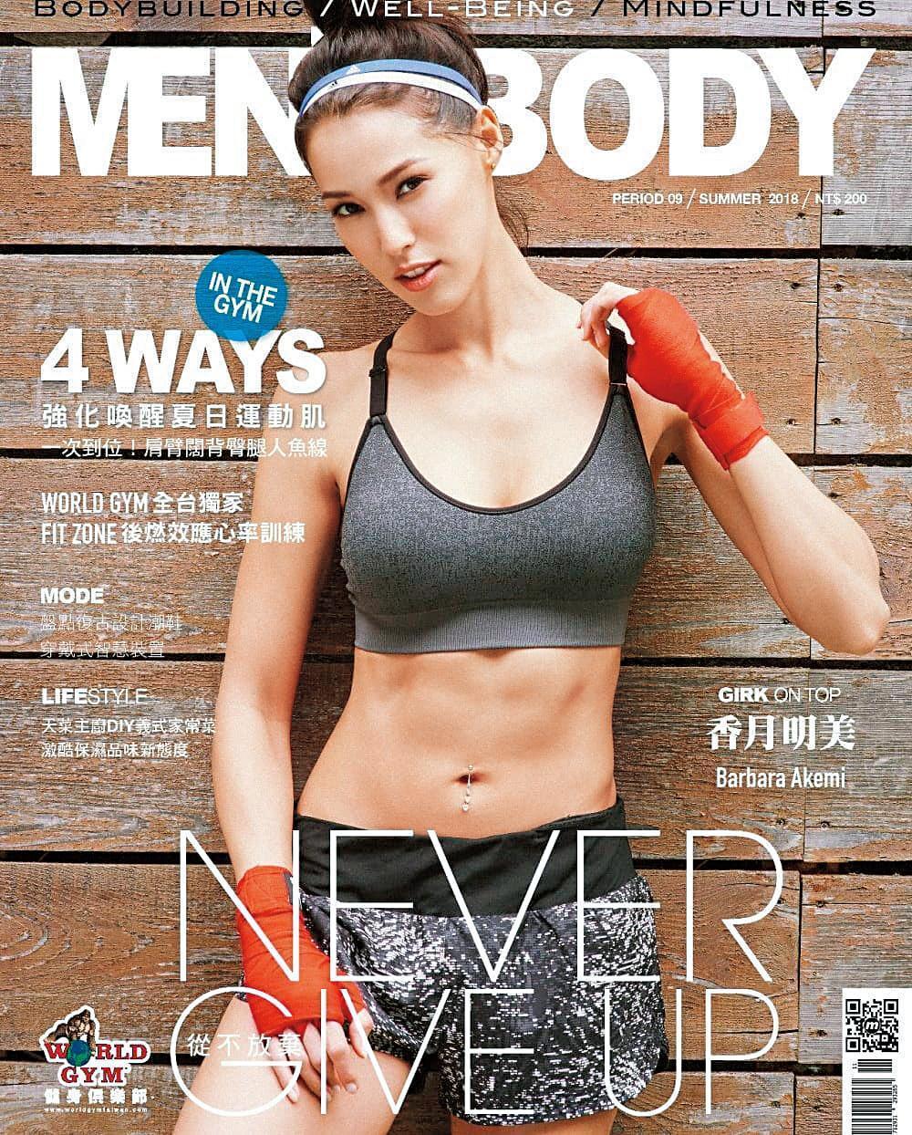 錦榮和Akemi都熱愛健身,兩人還為健身雜誌拍封面。(翻攝自錦榮IG)