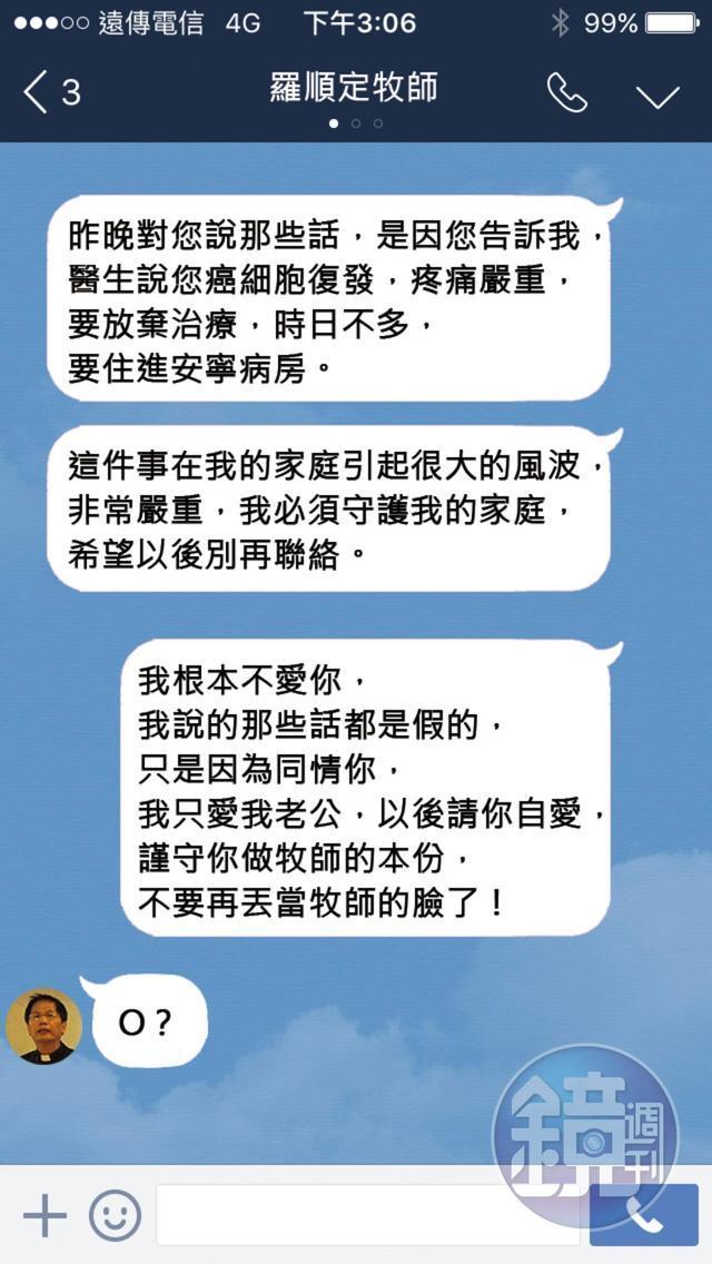 羅順定傳騷擾的LINE訊息給已婚女教友,害對方差點婚姻破裂。(示意畫面)