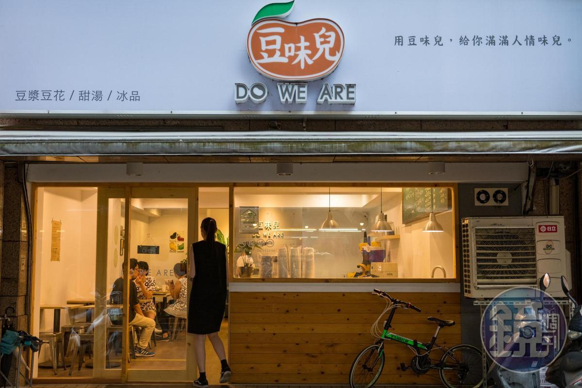 開業3年多的「豆味兒」,在中和窄巷裡累積出好口碑。