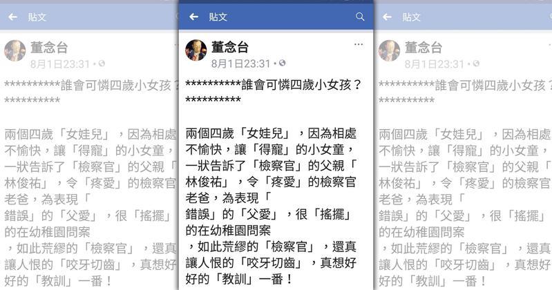討債專家董念台昨深夜臉書發文,向法務部長蔡清祥喊話,替林俊佑求情。(翻攝自董念台臉書)
