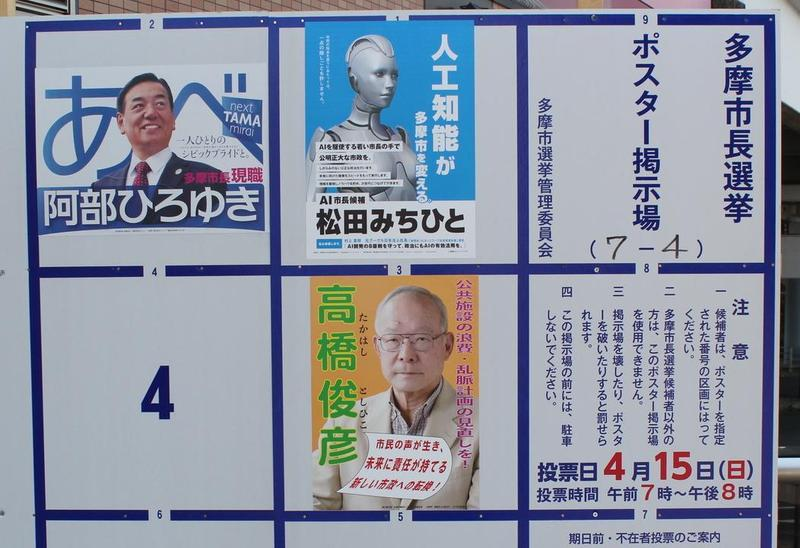 2018年4月,日本東京都多摩市長選舉出現「AI人工智慧」候選人。(ai-mayor.com)