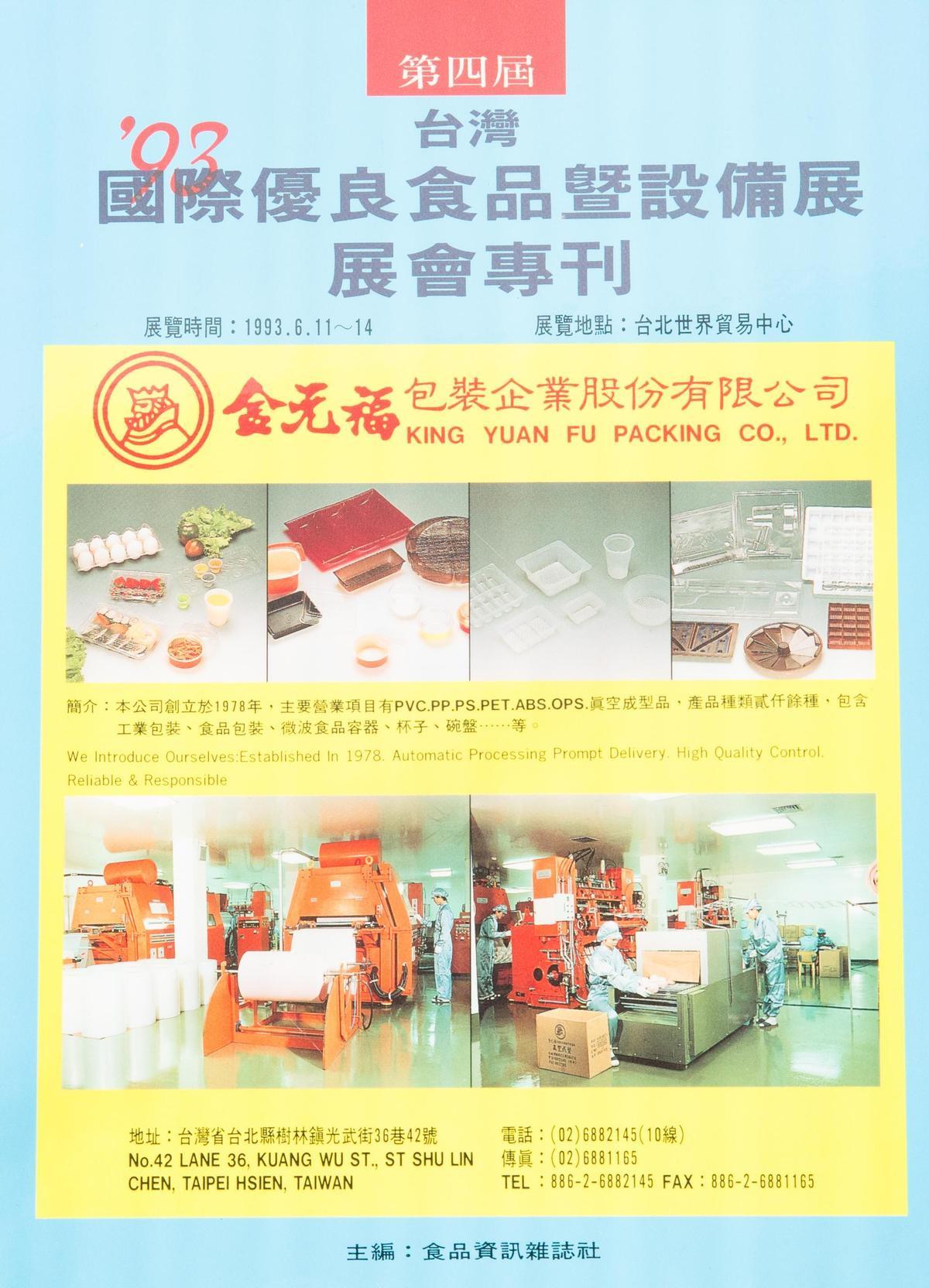 父親陳志堅經常大手筆買廣告。(金元福提供)