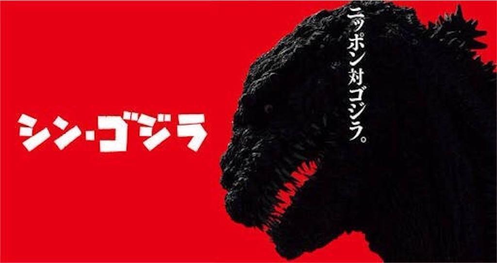 《正宗哥吉拉》電影海報。