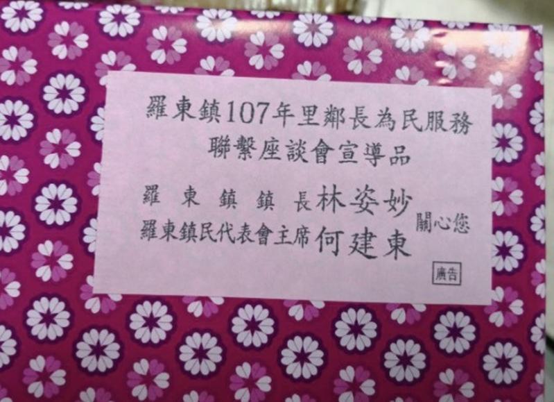 送給里鄰長鍋子的包裝上貼有羅東鎮長林姿妙姓名。(民眾提供)