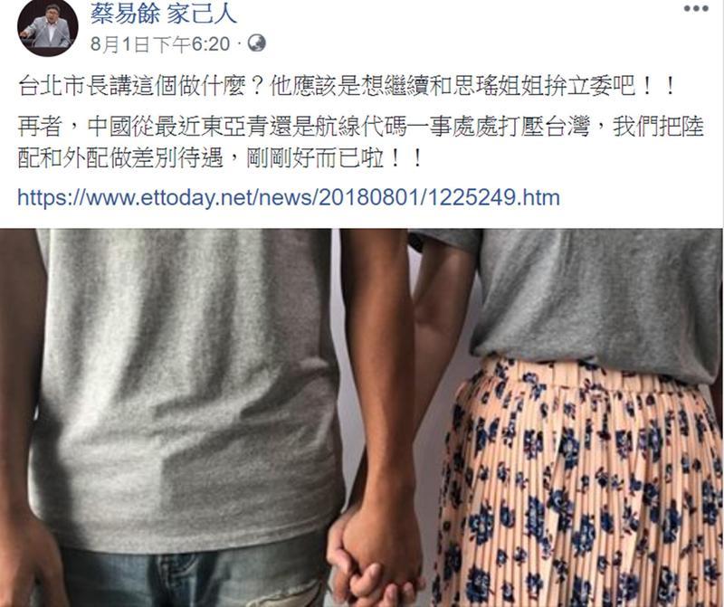 民進黨立委蔡易餘1日在臉書發言遭民進黨聲明打臉。(翻攝蔡易餘臉書)