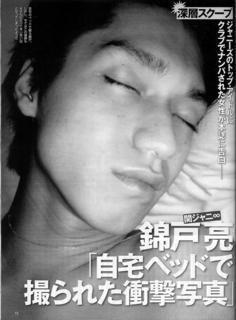 錦戶亮遭人妻爆料,與她發生不倫關係,還遭洩露點床照。(翻攝日本《Friday》)